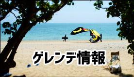 沖縄ゲレンデ情報